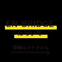 EN-BRIDGEについて 詳細はこちら
